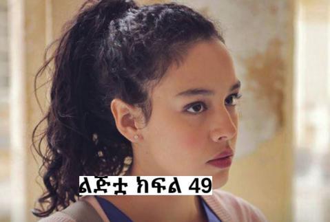 Lijitua - Part 49(Amharic Drama from Kana TV)