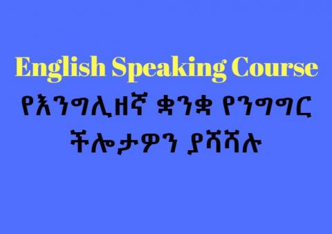 Interview - Learn English Speaking