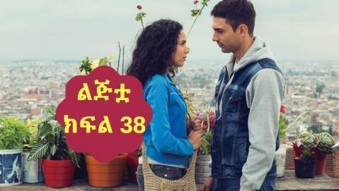 Lijitua - Part 38 (Amharic Drama from Kana TV)