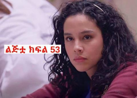 Lijitua - Part 53(Amharic Drama from Kana TV)