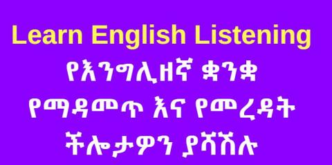 English Listening Course - Part 1
