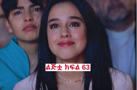 Lijitua - Part 63 (Amharic Drama from Kana TV)