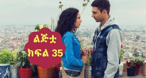 Lijitua - Part 35 (Amharic Drama from Kana TV)