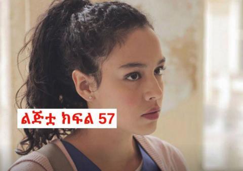 Lijitua - Part 57 (Amharic Drama from Kana TV)