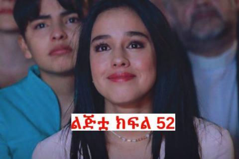 Lijitua - Part 52(Amharic Drama from Kana TV)