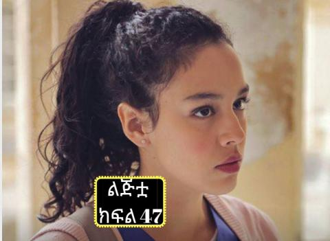 Lijitua - Part 47(Amharic Drama from Kana TV)