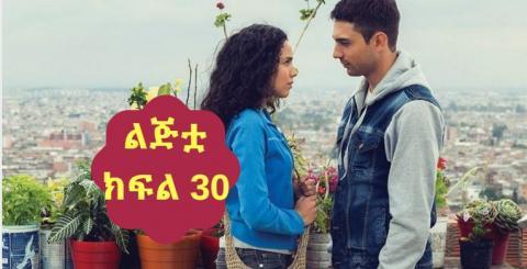 Lijitua - Part 15 (Amharic Drama from Kana TV)