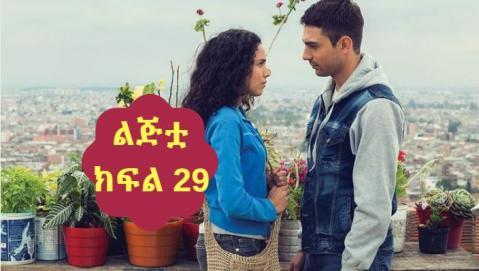 Lijitua - Part 29 (Amharic Drama from Kana TV)