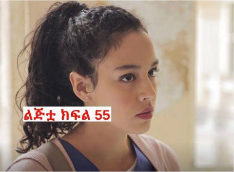 Lijitua - Part 55 (Amharic Drama from Kana TV)