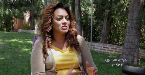 Wazema Drama - Part 26 (Ethiopian Drama)