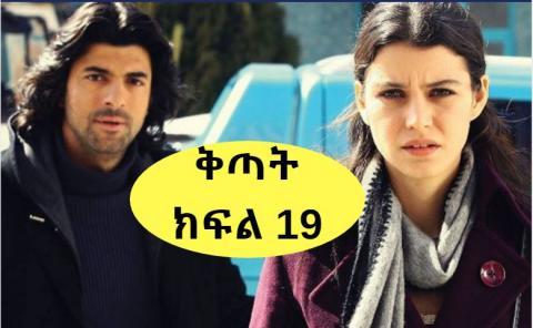 Kitat Drama - Part 19 (Amharic Drama from Kana TV)