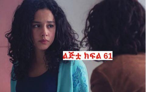 Lijitua - Part 60 (Kana TV Drama)